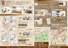 東京都葛飾区オープンハウスチラシ
