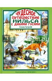 Лагерлеф Сельма Оттилия Лувиса - Чудесное путешествие Нильса с дикими гусями