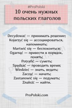 Poland Language, Learn Polish, Russian Lessons, Learn Turkish Language, Poland Travel, Grammar, Teaching, Education, English