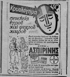 Vintage Advertising Posters, Vintage Advertisements, Vintage Ads, Vintage Posters, Old Posters, Old Greek, I Gen, Retro Ads, My Memory