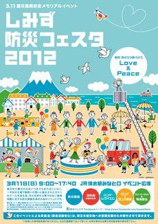 poster by Takashi Furuya