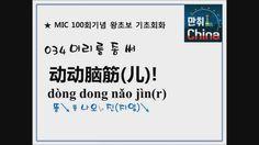 중국어 실용회화 100마디