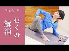 180度開脚を極める! 脚のむくみ解消にも効果的なヨガストレッチ☆ - YouTube