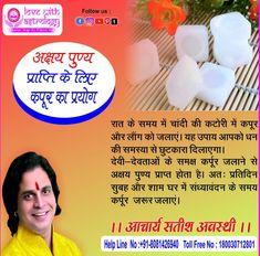 Mantra For Good Health, Good Health Tips, Vedic Mantras, Hindu Mantras, Gernal Knowledge, General Knowledge Facts, Ayurvedic Remedies, Health Remedies, Ek Onkar