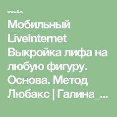 Мобильный LiveInternet Выкройка лифа на любую фигуру. Основа. Метод Любакс | Галина_Кирсанова - Дневник Галина_Кирсанова |