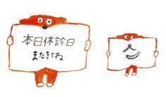 memo-clipping - Lili and Mogu (by Mogu Takahashi) Kawaii Illustration, Japanese Illustration, Children's Book Illustration, Japan Logo, Illustrator Cs5, Hippie Art, Japanese Artists, Illustrations And Posters, Grafik Design