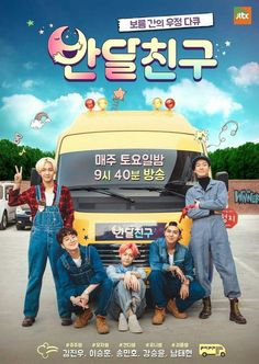Official poster for WINNER's Half-Moon Friends!