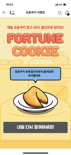 Event Banner, Fortune Cookie, Logos, Logo, Biscuit