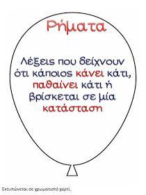 Πηγαίνω στην Τετάρτη...και τώρα στην Τρίτη: 1η ενότητα: Ένα ακόμα σκαλί - τρίτο μάθημα Education, School Stuff, Greek, Baby, Baby Humor, Onderwijs, Learning, Infant, Greece