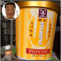 森永ミルクキャラメル ポップコーン http://yokotashurin.com/etc/201412.html