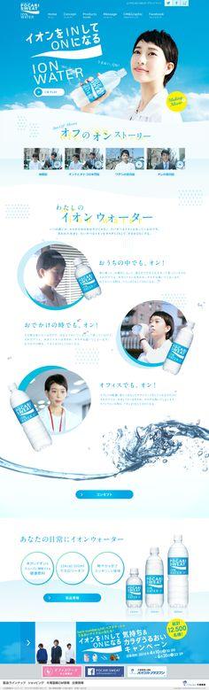 ポカリスエット公式サイト|大塚製薬 | http://pocarisweat-ionwater.jp