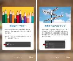 iPhone用カレンダーアプリ「Staccal2」