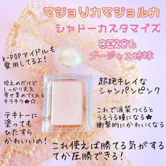 SNSで絶賛の嵐!TWICEと少女時代が使ってると話題のマジョマジョのコスメが神 Beauty Routine Checklist, Beauty Routines, Moisturizer With Spf, Beauty Tips For Skin, Skin Care Tips, Beauty Secrets, Beauty Hacks, Scaly Skin