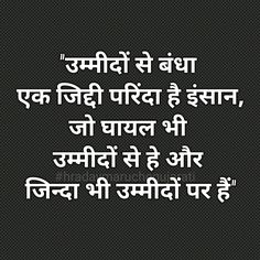 1407 Best Hindi Quotes Images In 2019 Urdu Quotes Deep Thoughts