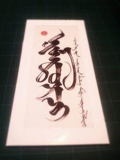 Google+ Action Painting, Space Images, Calligraphy Art, Mongolia, Handwriting, Samurai, Design Art, Tattoo Ideas, Typography