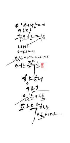 calligraphy_이 세상에 가장 중요한 것은 내가 '어디'에 있는가가 아니라   '어느 쪽'을 향해 가고 있는가를 파악하는 일이다.  _올리버 웬델 홈즈