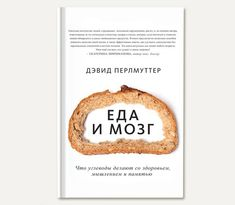 "Книга ""еда и мозг"" Дэвид Перлмуттер"