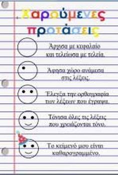 Picture Greek Language, Language Arts, Greek Alphabet, School Lessons, Kindergarten Worksheets, Dyslexia, Writing Activities, Special Education, Kids And Parenting