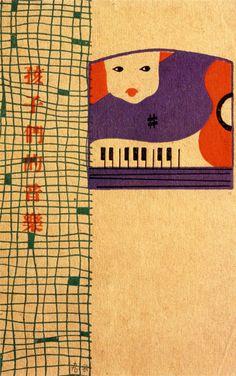 children's music, c. 1930, designer: qian jun-tao. via 50 watts