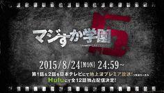 Majisuka Gakuen 5 (2015) | DSDoramas