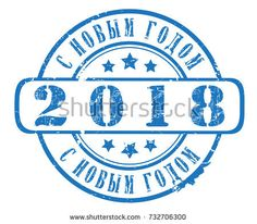 """""""2018 Happy New Year"""" (russian) grunge rubber stamp on white background, vector illustration"""
