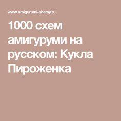 1000 схем амигуруми на русском: Кукла Пироженка