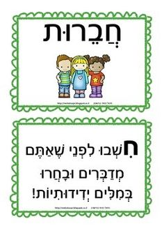 חברות by Meital Caspi Burstin Kindergarten Classroom Setup, Preschool Education, Classroom Organization, Preschool Activities, School Staff, School Teacher, Homeroom Teacher, Hebrew School, Hebrew Words