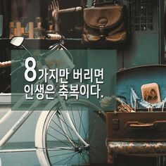 [BY 아침힐링글] Don't be sad about aging aging 2 …. Wise Quotes, Famous Quotes, Inspirational Quotes, Beautiful Mind, Money Management, Self Improvement, Law Of Attraction, Cool Words, Life Lessons