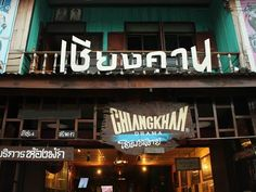 Loei Chiangkhan Drama Homestay Thailand, Asia Ideally located in the prime touristic area of Chiang Khan, Chiangkhan Drama Homestay promises a relaxing and wonderful visit. Featuring a complete list of amenities, guests will find their stay at the property a comfortable one. Wi-Fi in public areas, car park, family room are there for guest's enjoyment. Air conditioning, balcony/terrace, fan, television, shower can be found in selected guestrooms. The hotel offers various recrea...
