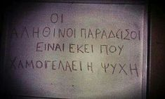 Wisdom Quotes, Me Quotes, Greek Quotes, Tattoo Quotes, Sayings, Words, Blog, Truths, Poetry