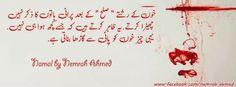 Namal by nimra ahmed Urdu Quotes, Poetry Quotes, Urdu Poetry, Qoutes, Namal Novel, Alphabet Wallpaper, Urdu Shayri, Quotes From Novels, Urdu Novels