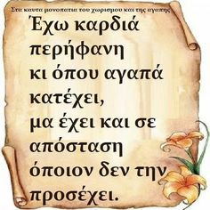 Unique Quotes, Love Quotes, Greek Beauty, Funny Greek, Greek Quotes, English Quotes, Poetry Quotes, Relationship Quotes, Favorite Quotes