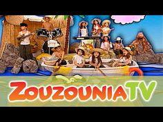 Ζουζούνια - Βγαίνει η Βαρκούλα (Official)