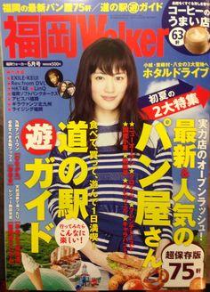 5月20日発売の 福岡ウォーカーに宮崎チョウザメ南蛮カレーが特集されました!