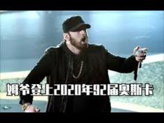 Eminem 埃米纳姆 2020 奥斯卡 颁奖晚会 上出色表演 Movies, Movie Posters, Film Poster, Films, Popcorn Posters, Film Posters, Movie Quotes, Movie