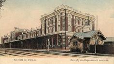 Здание Даугавпилсского вокзала, конец XIX – начало ХХ века