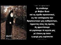 Μιλάει ο ίδιος,Ο Άγιος Παΐσιος για τα επερχόμενα - YouTube Christian Faith, Religion, Advice, Youtube, Memes, Videos, Health, Fathers, Greek