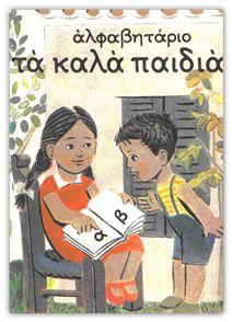 ΑΝΑΓΝΩΣΤΙΚΟ A 1950 by patat patat - issuu Smile Because, Family Guy, Memories, Comics, Books, Fictional Characters, Illustrations, School, Google
