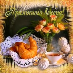 Good Night Gif, Table Decorations, Plants, Painting, Art, Nighty Night, Art Background, Painting Art, Kunst