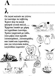2ο Νηπιαγωγείο Παιανίας | Αλφαβήτα Speech Language Therapy, Speech Pathology, Speech And Language, Speech Therapy, Greek Language, Greek Alphabet, Learn To Read, School Days, Kindergarten