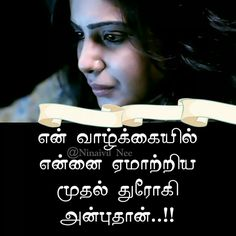 LIFE Girly Quotes, Sad Quotes, Movie Quotes, Life Quotes, Tamil Love Quotes, Best Love Quotes, Photo Quotes, Picture Quotes, Heart Wallpaper
