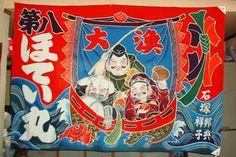 japan,fishing boat,flag,大漁旗,万祝旗
