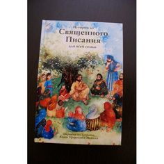 Amazon.com: Stories From the Holy Scriptures for the Whole Family Illustrated Children's Bible in Eastern Russian (9780974558875): CARS: Books $34.99