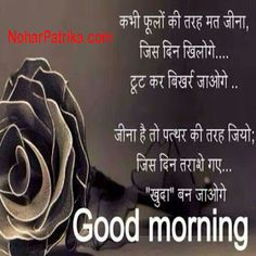 good morning images with quotes in hindi Good Morning Kiss Images, Morning Images In Hindi, Hindi Good Morning Quotes, Cute Good Morning, Good Morning Inspirational Quotes, Good Morning Picture, Good Morning Messages, Morning Pictures, Good Morning Wishes