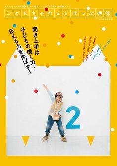 Japanese Magazine Cover: Children's Hop Challenge. Kenjiro Sano / Mr. Design. 2012
