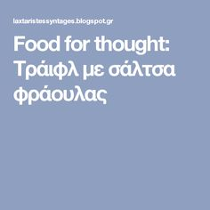 Food for thought: Τράιφλ με σάλτσα φράουλας