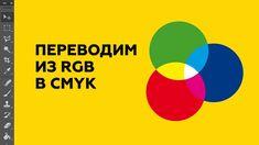 Переводим из RGB в CMYK. Простой способ
