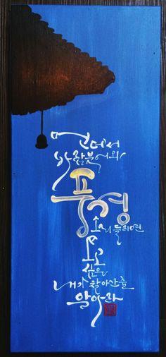 정호승의 풍경달다 시중..... 조용함을 깨는 잔잔한 풍경소리 댕그랑~댕그랑~~~~ 마음까지 차분해지네요. #... Typography, Lettering, Best Quotes, Poems, Arabic Calligraphy, Neon Signs, Illustration, Poster, Blog
