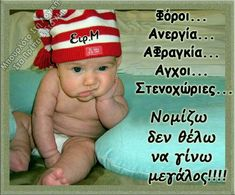 Funny Greek, Greek Quotes, Funny Babies, Kids And Parenting, Funny Images, Funny Texts, Jokes, Lol, Messages