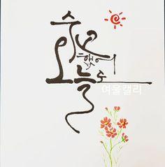 수고했어 오늘도 늘~~ #오늘 #청주 #여울 #캘리학원 #캘리배우는곳 #캘리그라피 #캘리취미 #캘리자격증반 #... Calligraphy Flowers, Caligraphy, Love Wall Art, Drawing Practice, Pretty Wallpapers, Watercolor Cards, Cursive, Cool Words, Hand Lettering